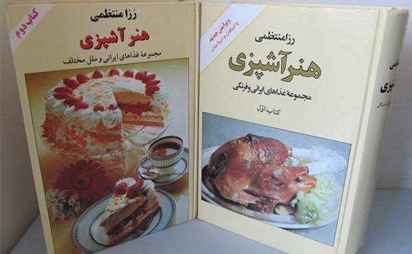 خاطره بازی با کتاب هنر آشپزی رزا منتظمی